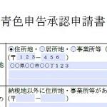 青色申告承認申請書を提出してきたので具体的な書き方を紹介