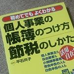 青色申告のことが全く分からない時に買って参考になった本