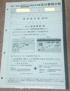 添付書類台紙の表面